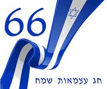 66_independencia_israel