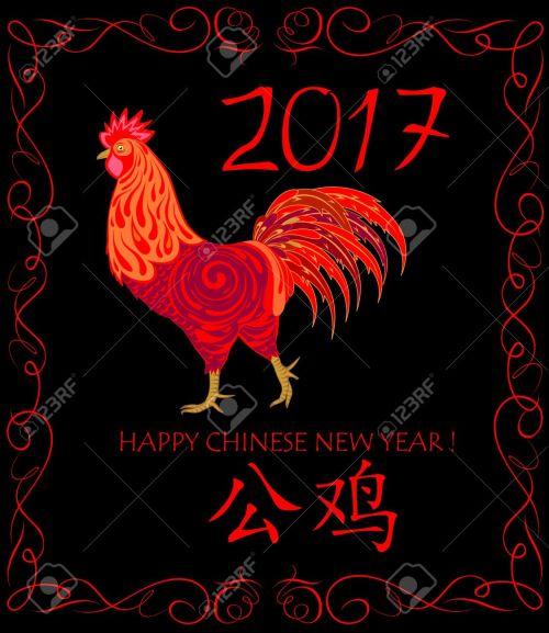 56574026-tarjeta-de-felicitaci-n-con-s-mbolos-de-animales-gallo-rojo-de-a-o-nuevo-chino-2017-foto-de-archivo